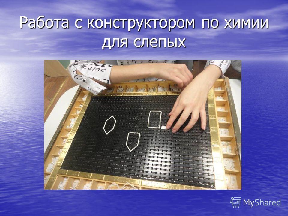 Работа с конструктором по химии для слепых