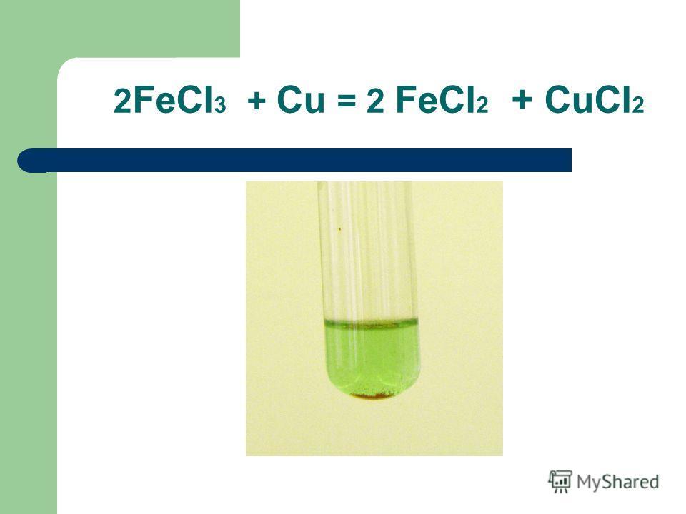 2 FeCI 3 + Cu = 2 FeCI 2 + CuCI 2
