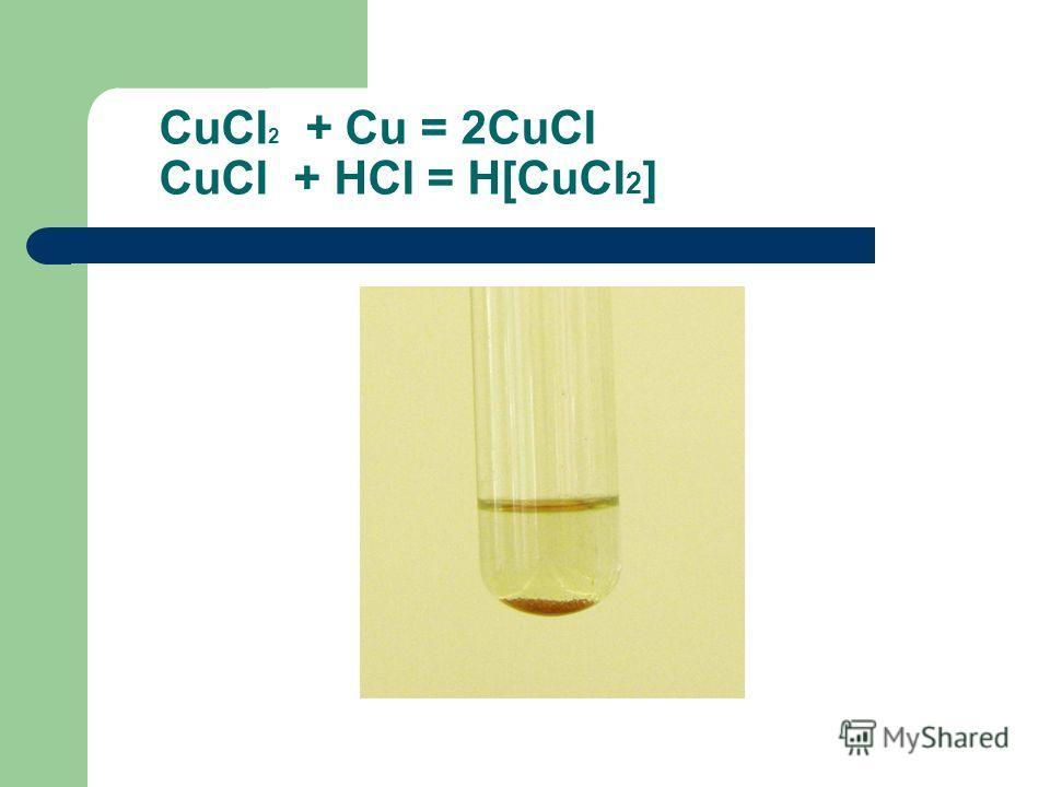 CuCI 2 + Cu = 2CuCI CuCI + HCI = H[CuCI 2 ]