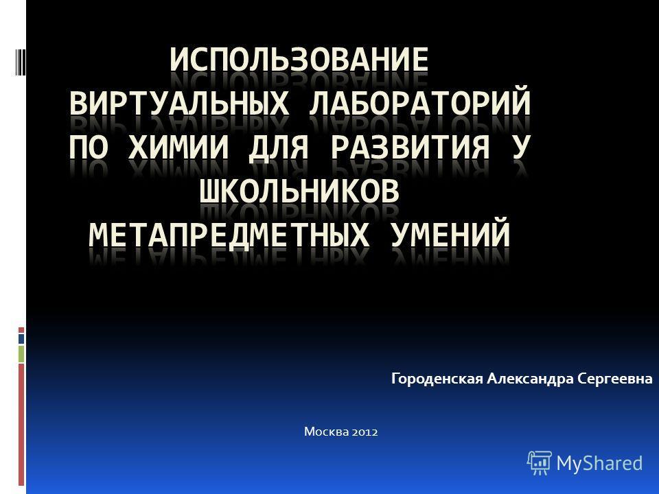 Городенская Александра Сергеевна Москва 2012