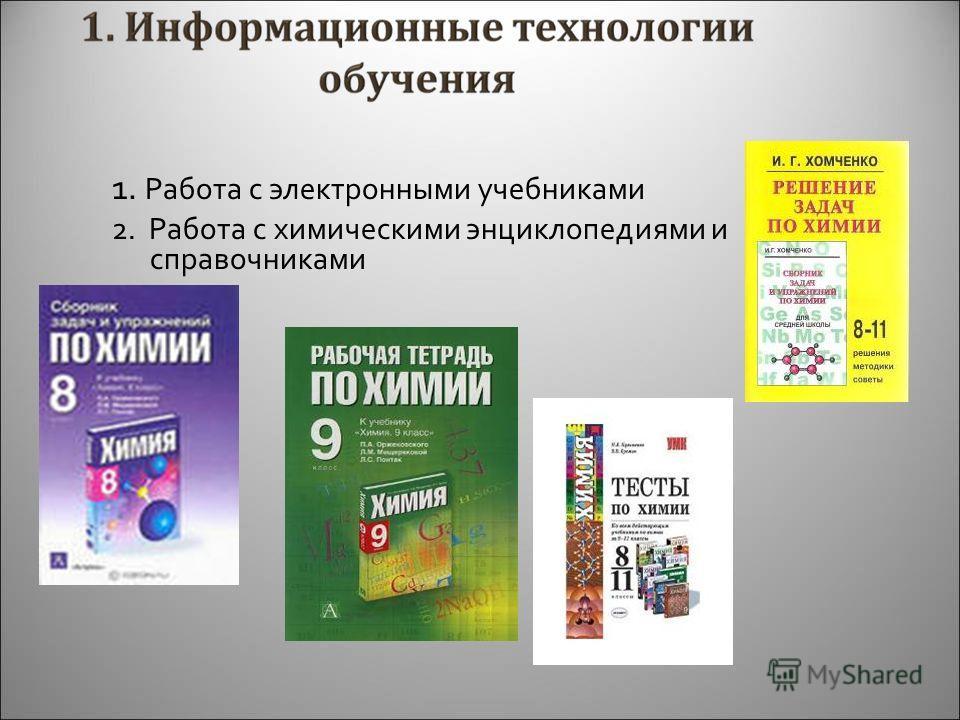 1. Работа с электронными учебниками 2. Работа с химическими энциклопедиями и справочниками