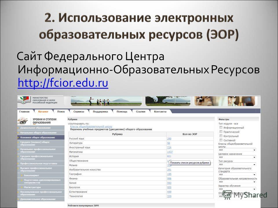 Сайт Федерального Центра Информационно-Образовательных Ресурсов http://fcior.edu.ru http://fcior.edu.ru
