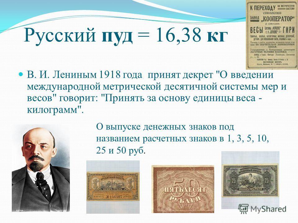 Русский пуд = 16,38 кг В. И. Лениным 1918 года принят декрет