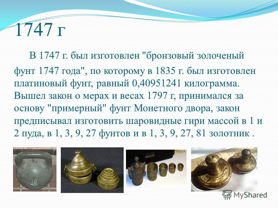 1747 г В 1747 г. был изготовлен