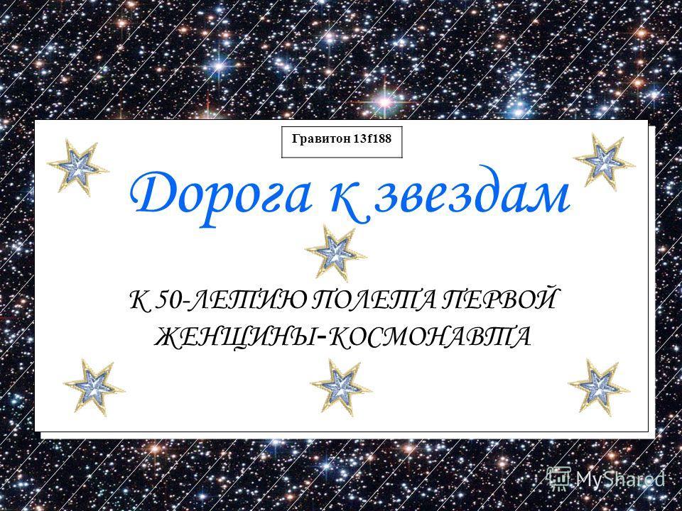 Дорога к звездам К 50-ЛЕТИЮ ПОЛЕТА ПЕРВОЙ ЖЕНЩИНЫ - КОСМОНАВТА Гравитон 13f188