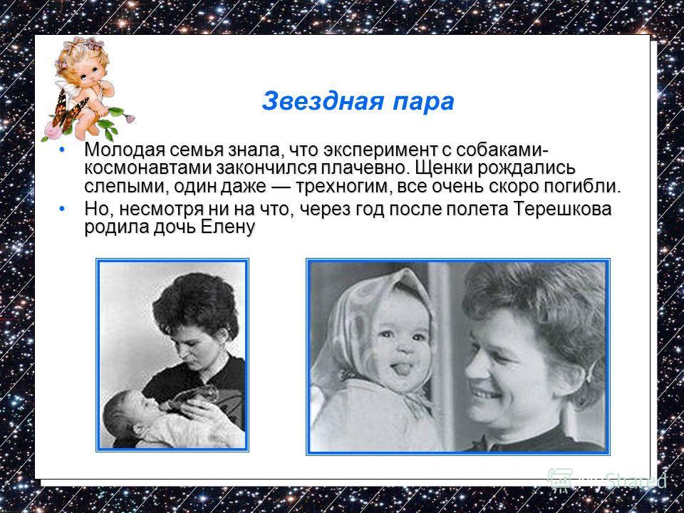 Молодая семья знала, что эксперимент с собаками- космонавтами закончился плачевно. Щенки рождались слепыми, один даже трехногим, все очень скоро погибли.Молодая семья знала, что эксперимент с собаками- космонавтами закончился плачевно. Щенки рождалис