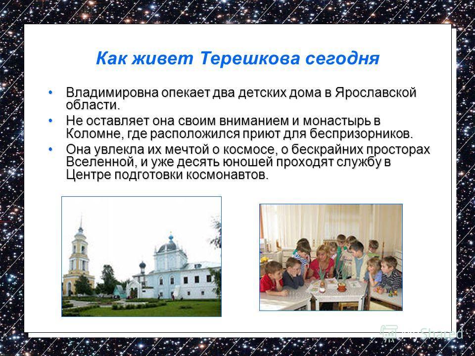 Владимировна опекает два детских дома в Ярославской области.Владимировна опекает два детских дома в Ярославской области. Не оставляет она своим вниманием и монастырь в Коломне, где расположился приют для беспризорников.Не оставляет она своим внимание