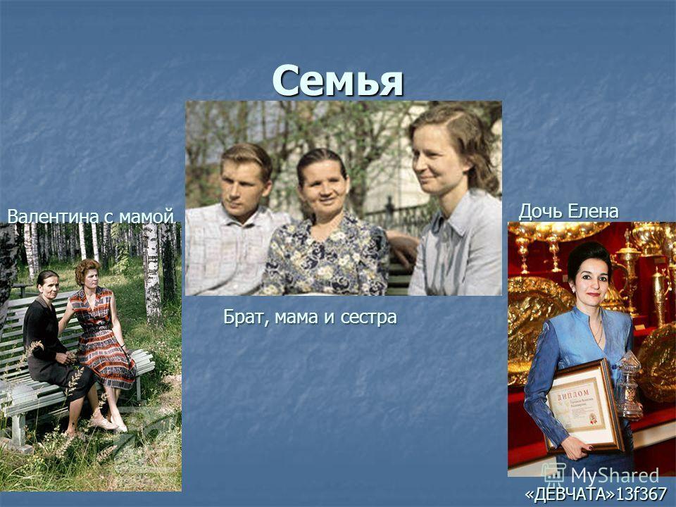 Семья Валентина с мамой Дочь Елена Брат, мама и сестра «ДЕВЧАТА»13f367