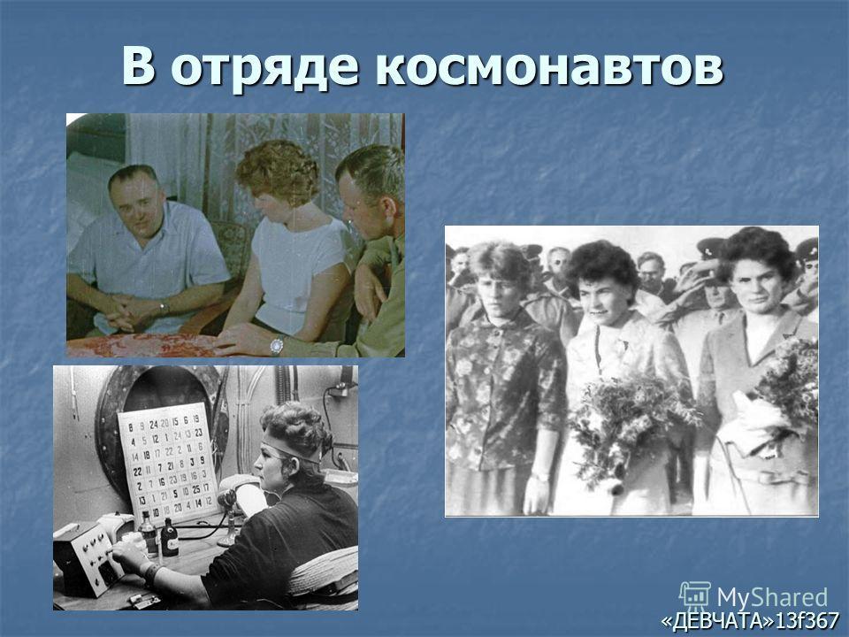 В отряде космонавтов «ДЕВЧАТА»13f367