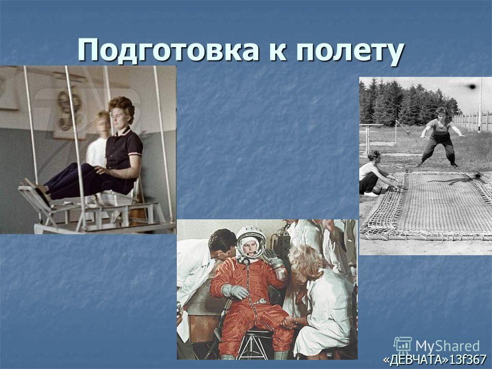 Подготовка к полету «ДЕВЧАТА»13f367