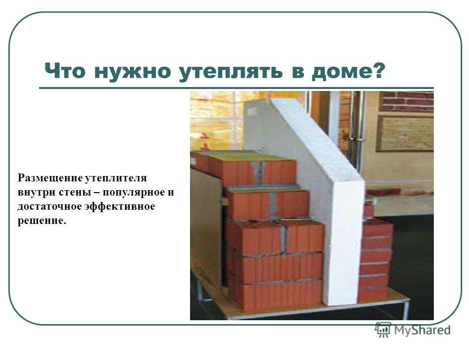 Что нужно утеплять в доме? Размещение утеплителя внутри стены – популярное и достаточное эффективное решение.