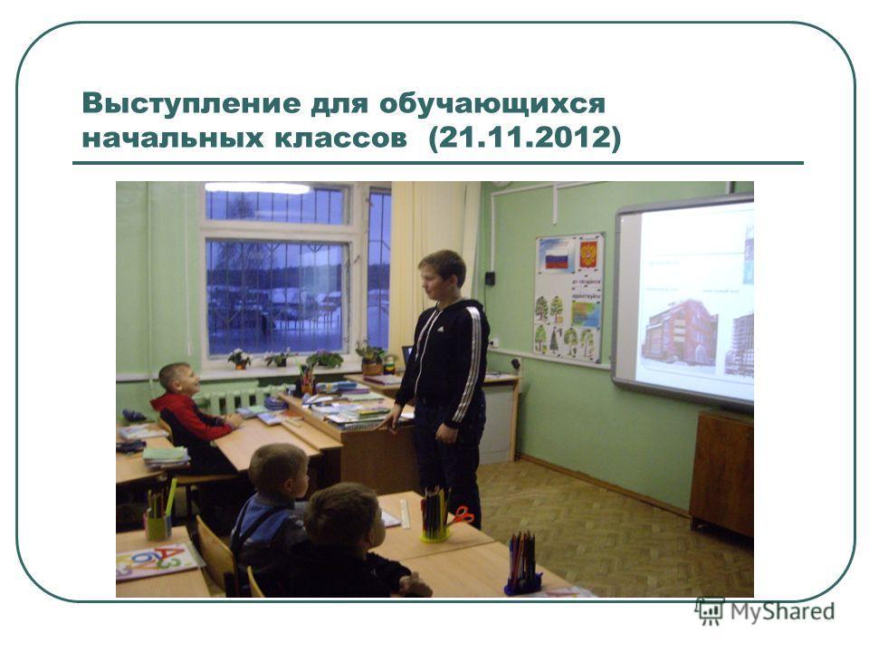 Выступление для обучающихся начальных классов (21.11.2012)