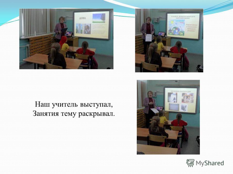 Наш учитель выступал, Занятия тему раскрывал.