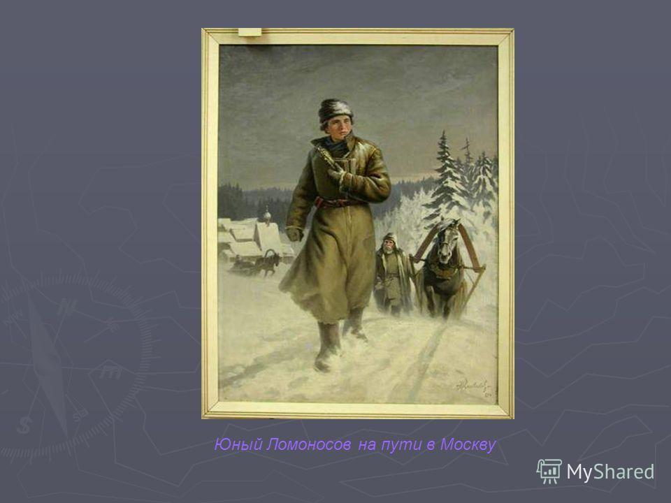 Юный Ломоносов на пути в Москву