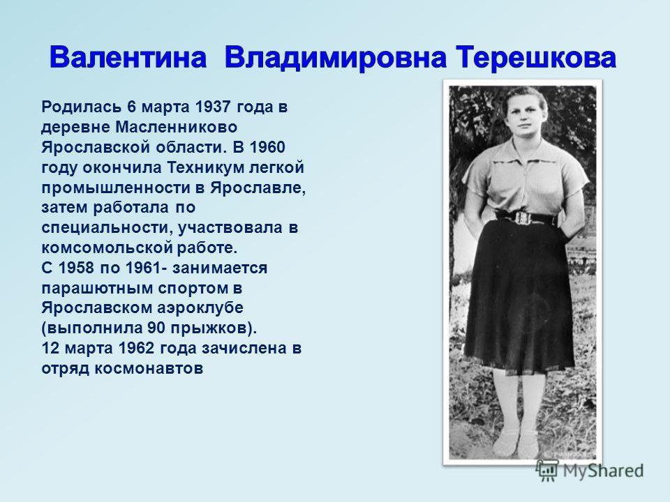 Родилась 6 марта 1937 года в деревне Масленниково Ярославской области. В 1960 году окончила Техникум легкой промышленности в Ярославле, затем работала по специальности, участвовала в комсомольской работе. С 1958 по 1961- занимается парашютным спортом