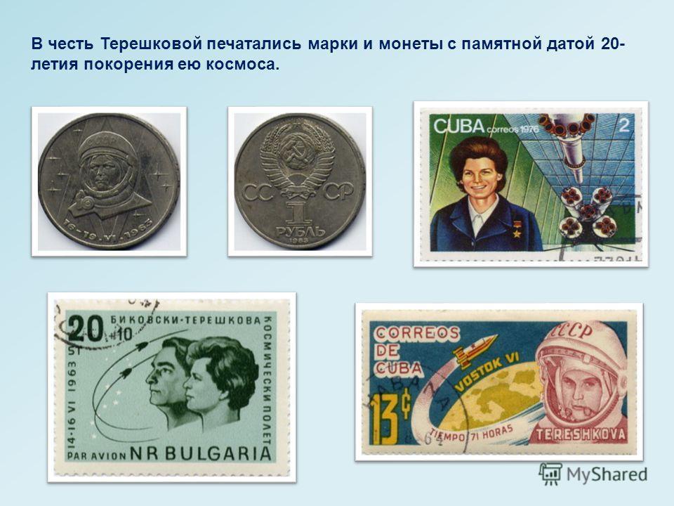 В честь Терешковой печатались марки и монеты с памятной датой 20- летия покорения ею космоса.