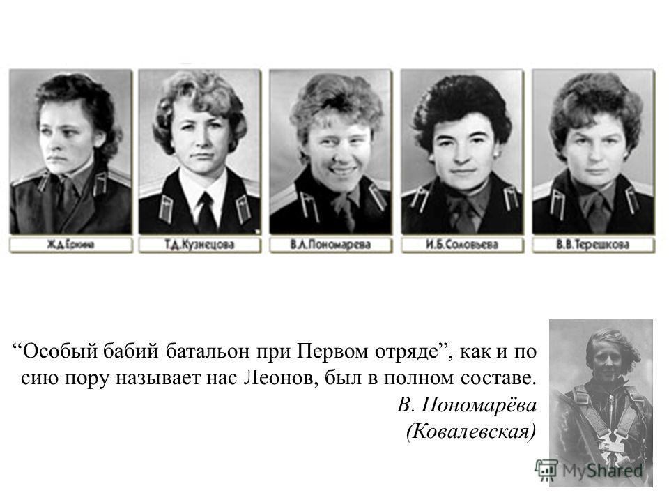 Особый бабий батальон при Первом отряде, как и по сию пору называет нас Леонов, был в полном составе. В. Пономарёва ( Ковалевская )