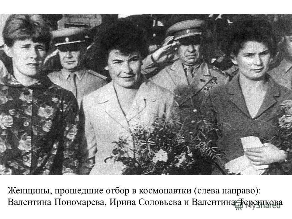Женщины, прошедшие отбор в космонавтки ( слева направо ): Валентина Пономарева, Ирина Соловьева и Валентина Терешкова