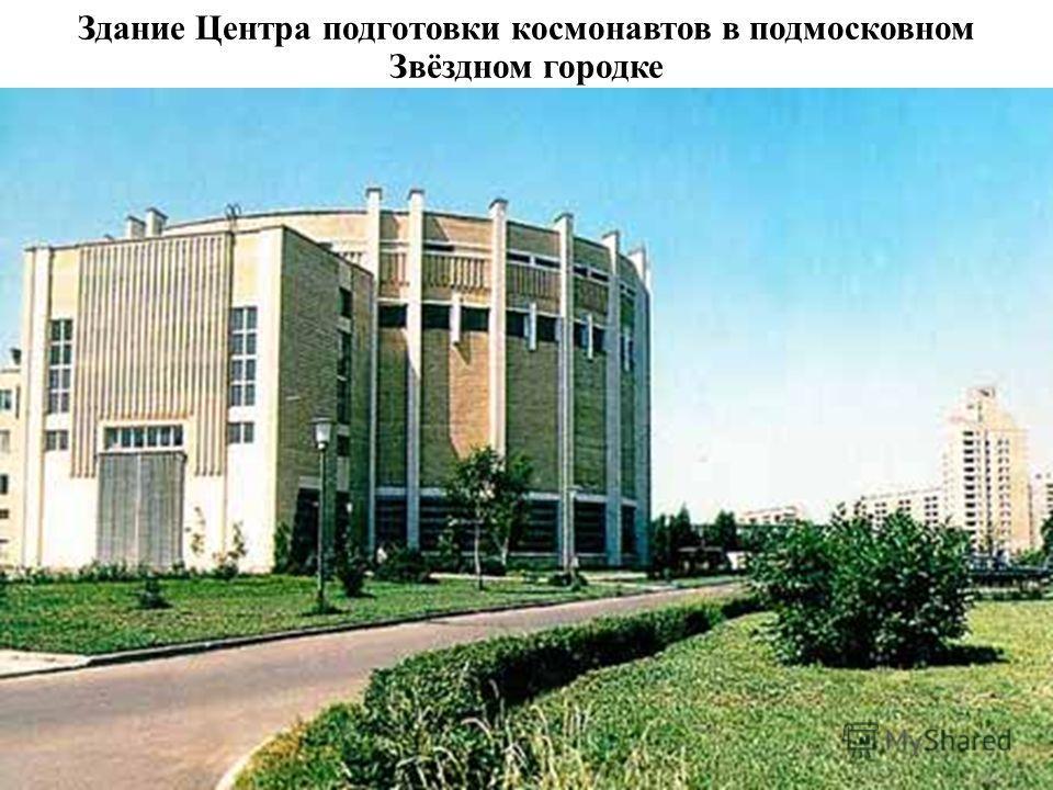 Здание Центра подготовки космонавтов в подмосковном Звёздном городке
