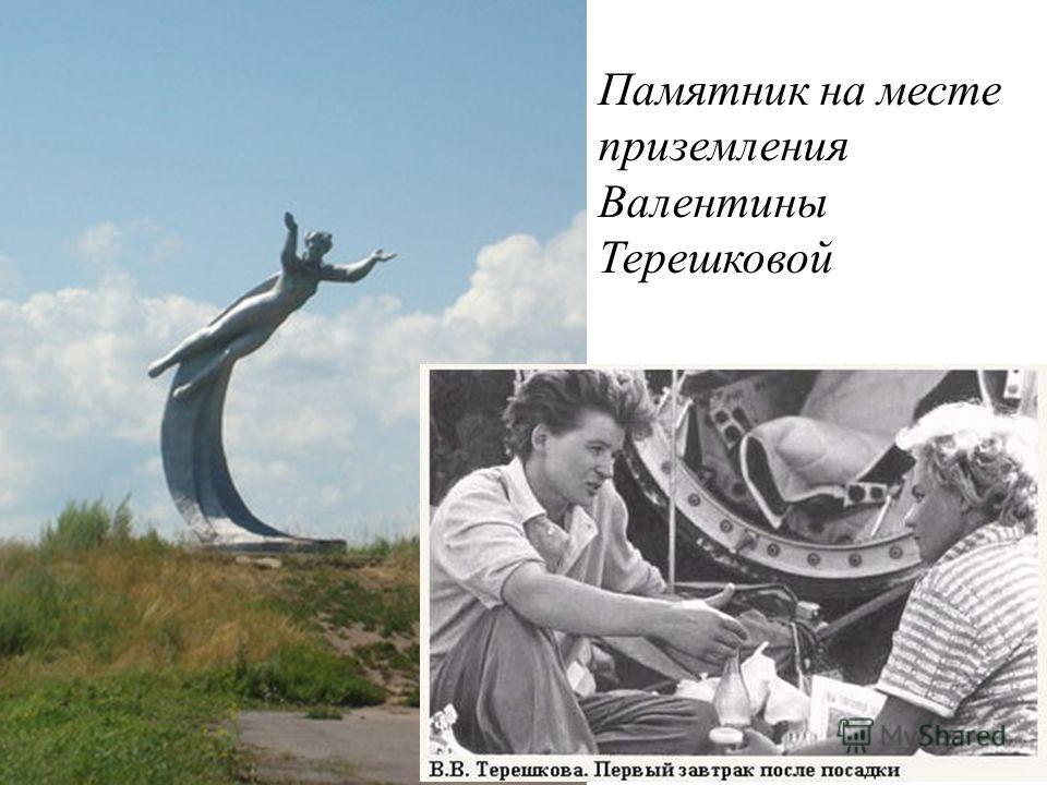 Памятник на месте приземления Валентины Терешковой