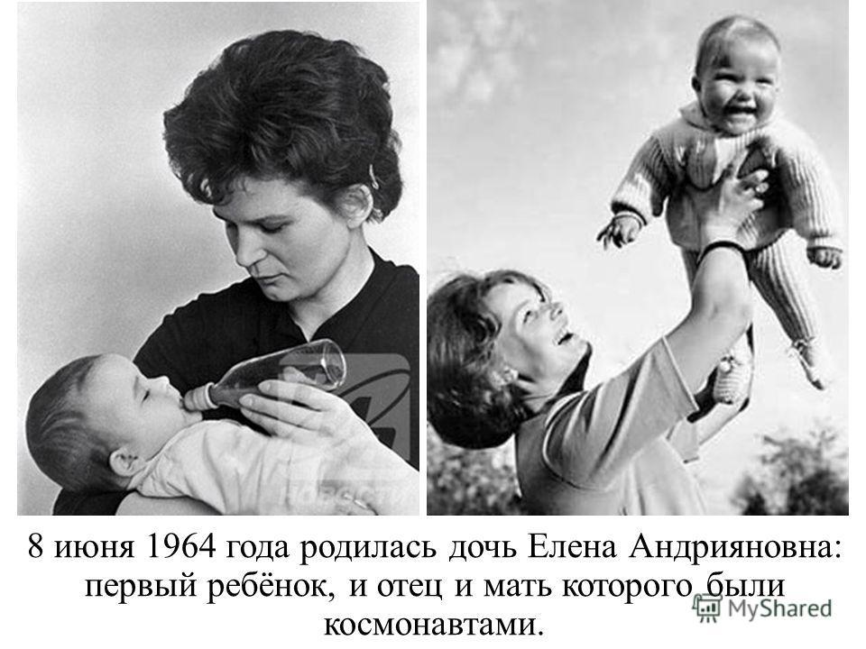 8 июня 1964 года родилась дочь Елена Андрияновна : первый ребёнок, и отец и мать которого были космонавтами.