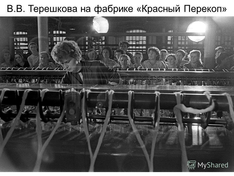 В. В. Терешкова на фабрике « Красный Перекоп »