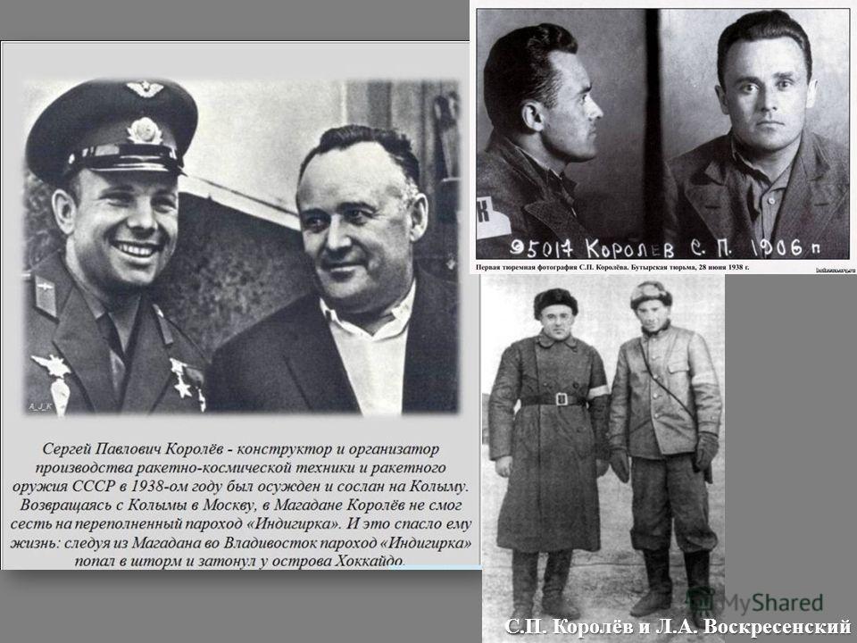 С. П. Королёв и Л. А. Воскресенский