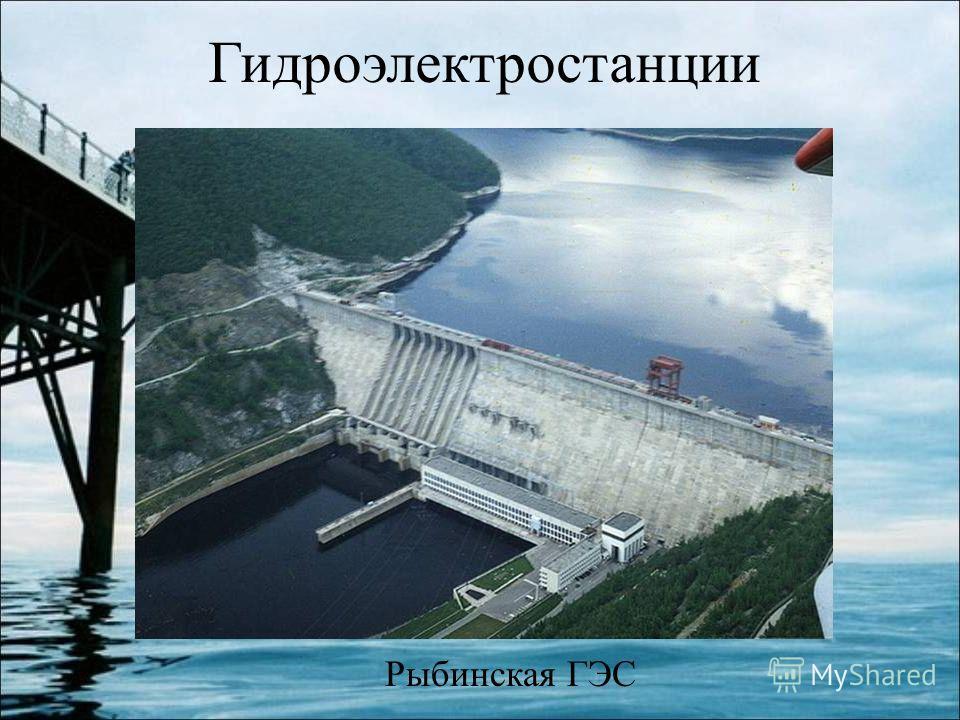 Гидроэлектростанции Рыбинская ГЭС
