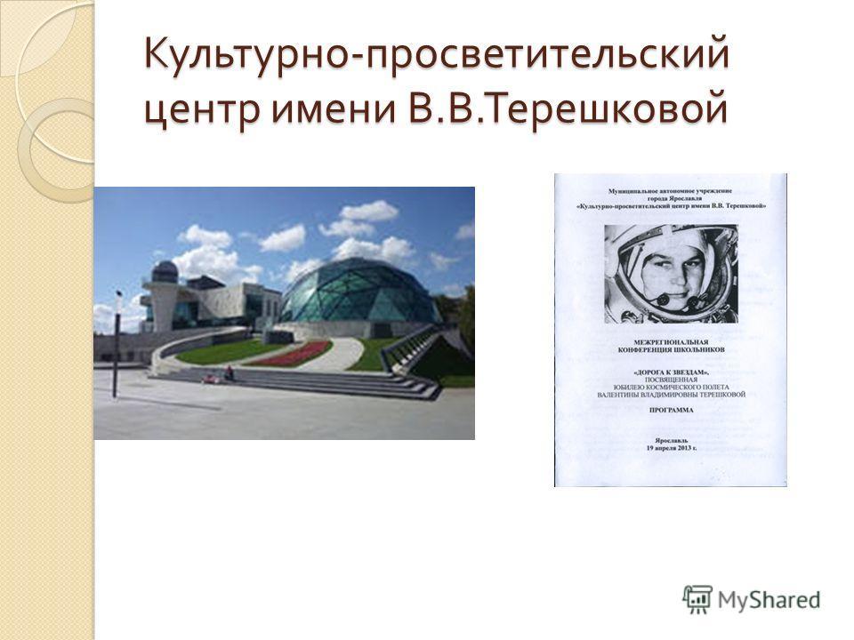 Культурно - просветительский центр имени В. В. Терешковой