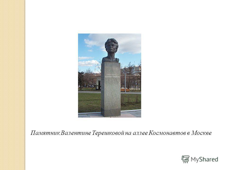Памятник Валентине Терешковой на аллее Космонавтов в Москве