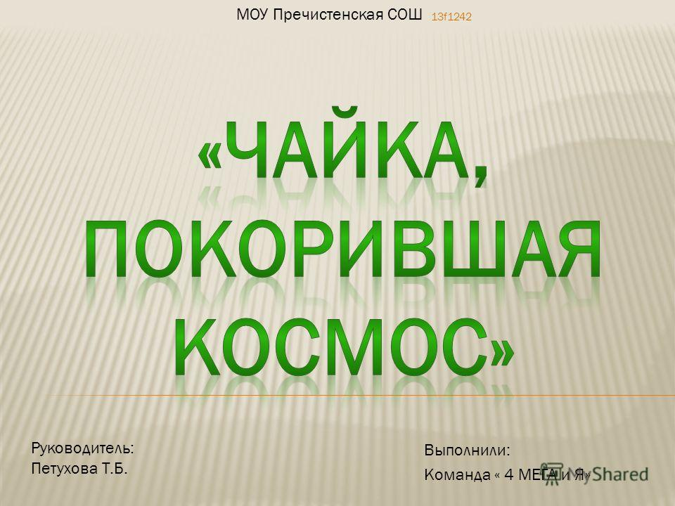 Выполнили: Команда « 4 МЕГА и Я» Руководитель: Петухова Т.Б. МОУ Пречистенская СОШ 13f1242