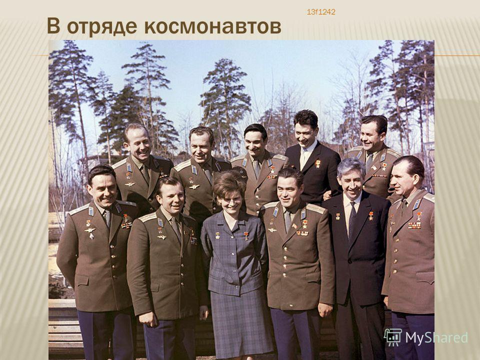 В отряде космонавтов 13f1242