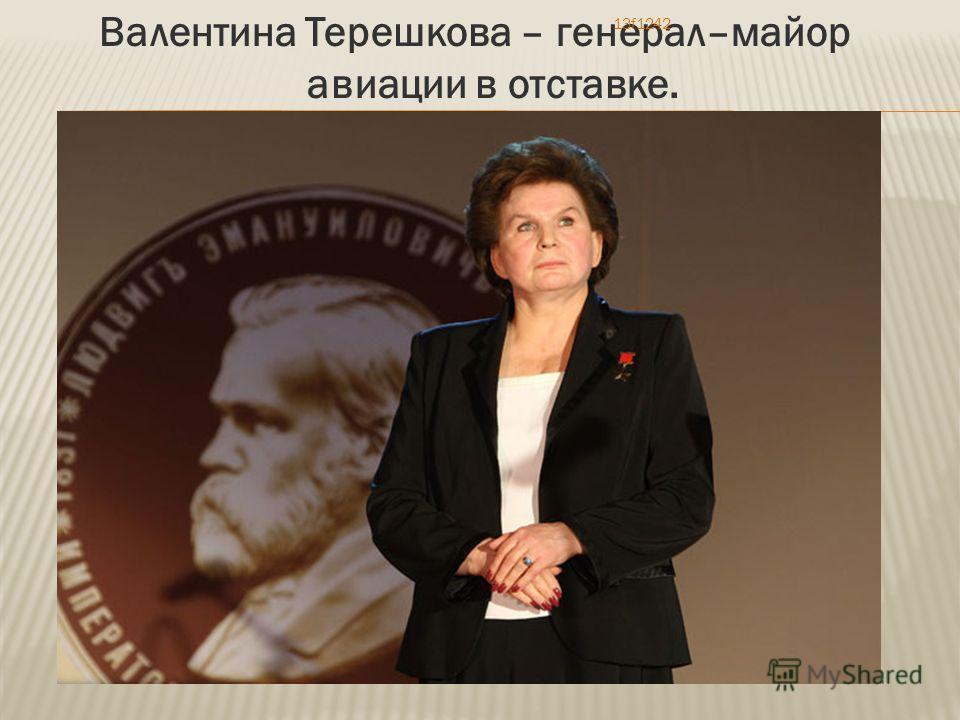 Валентина Терешкова – генерал–майор авиации в отставке. 13f1242