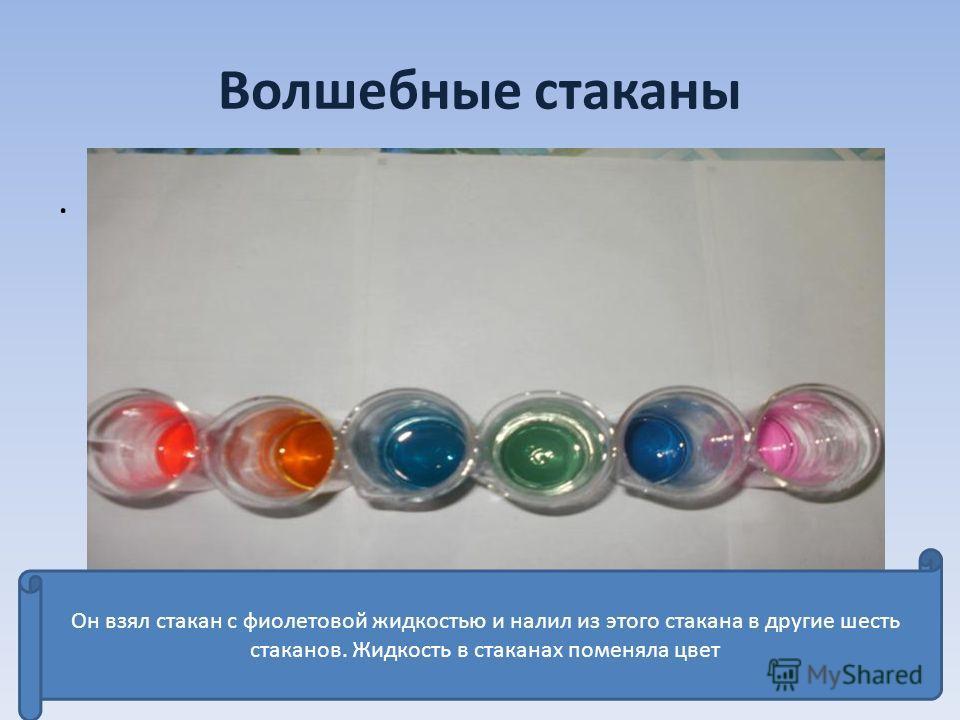 Волшебные стаканы. Он взял стакан с фиолетовой жидкостью и налил из этого стакана в другие шесть стаканов. Жидкость в стаканах поменяла цвет