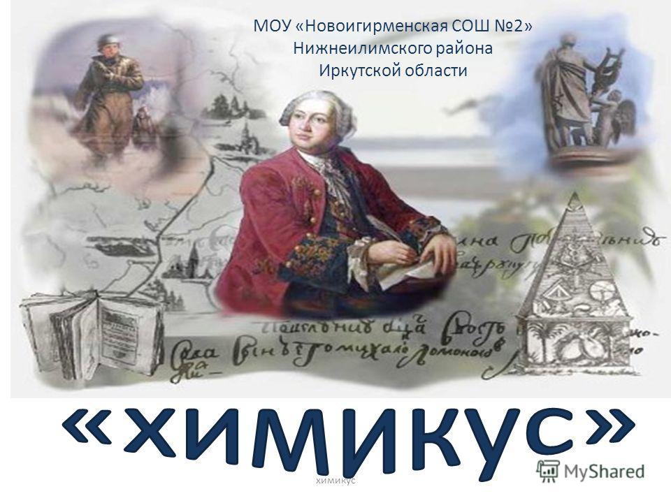 МОУ «Новоигирменская СОШ 2» Нижнеилимского района Иркутской области химикус