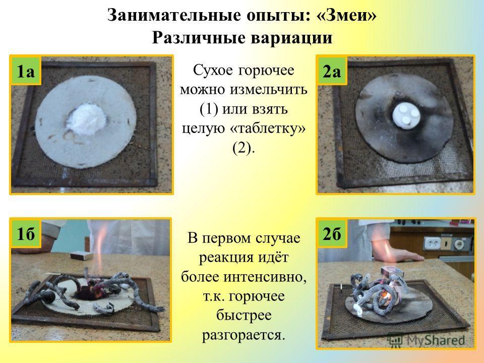 Занимательные опыты: «Змеи» Различные вариации 1а2а 1б2б Сухое горючее можно измельчить (1) или взять целую «таблетку» (2). В первом случае реакция идёт более интенсивно, т.к. горючее быстрее разгорается.