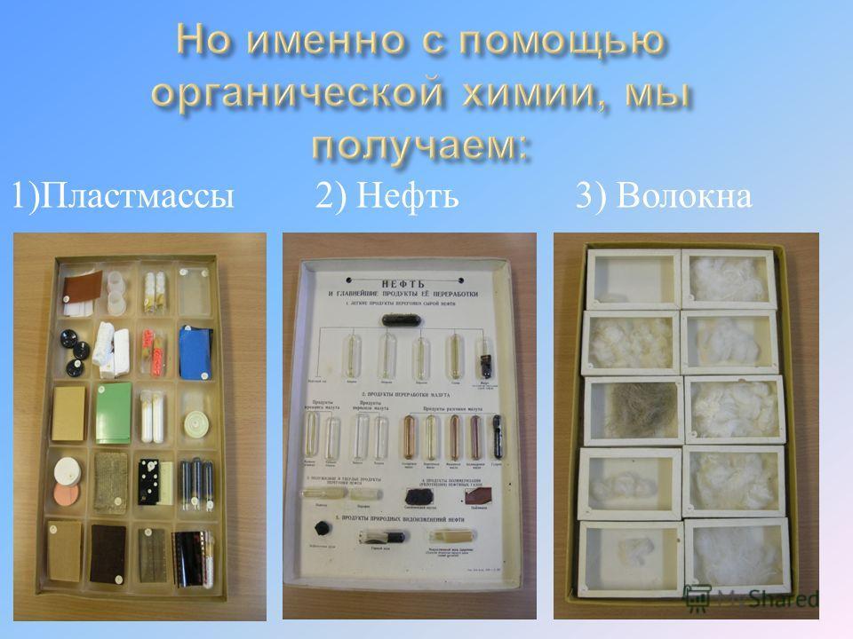 1) Пластмассы 2) Нефть 3) Волокна