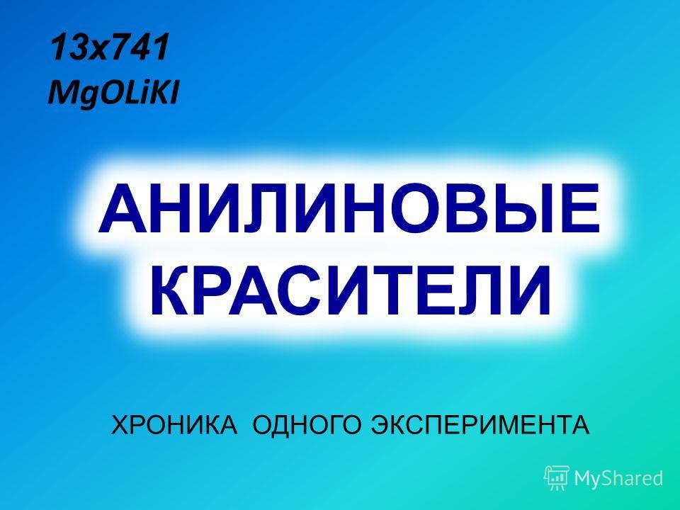 ХРОНИКА ОДНОГО ЭКСПЕРИМЕНТА 13х741 MgOLiKI