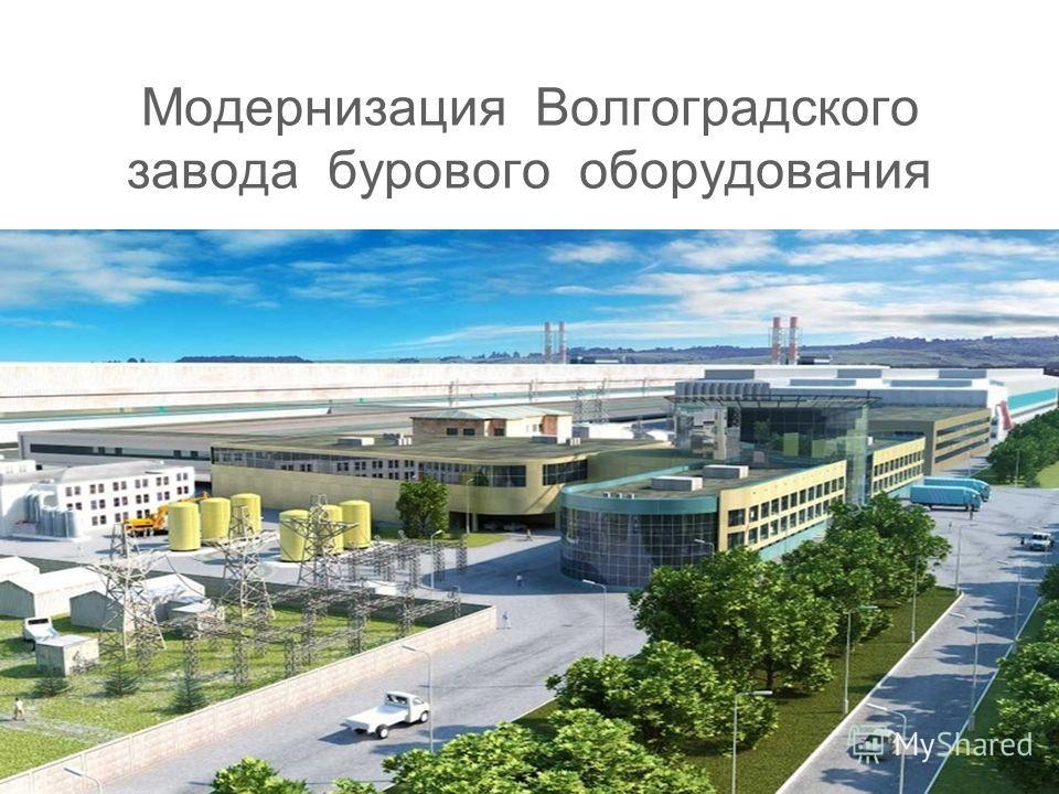 1 Модернизация Волгоградского завода бурового оборудования