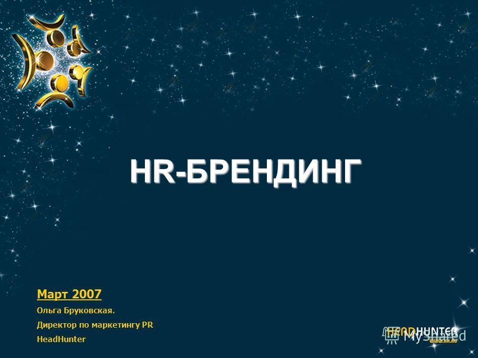 HR-БРЕНДИНГ Март 2007 Ольга Бруковская. Директор по маркетингу PR HeadHunter