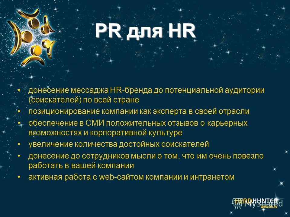 PR для HR донесение мессаджа HR-бренда до потенциальной аудитории (соискателей) по всей стране позиционирование компании как эксперта в своей отрасли обеспечение в СМИ положительных отзывов о карьерных возможностях и корпоративной культуре увеличение