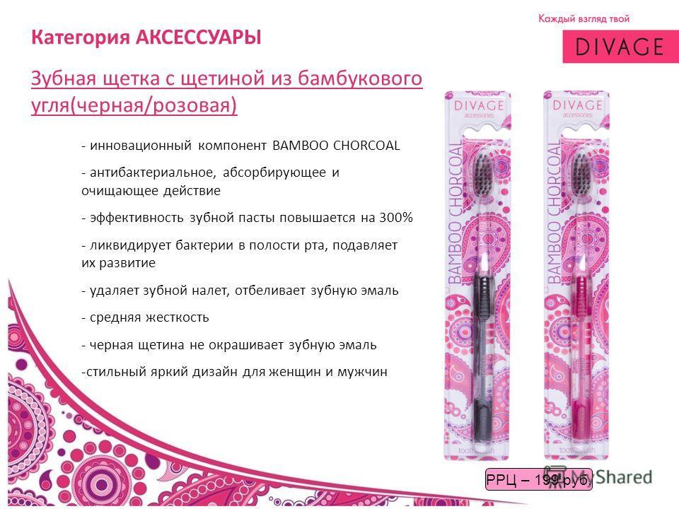 Категория АКСЕССУАРЫ Зубная щетка с щетиной из бамбукового угля(черная/розовая) - инновационный компонент BAMBOO CHORCOAL - антибактериальное, абсорбирующее и очищающее действие - эффективность зубной пасты повышается на 300% - ликвидирует бактерии в