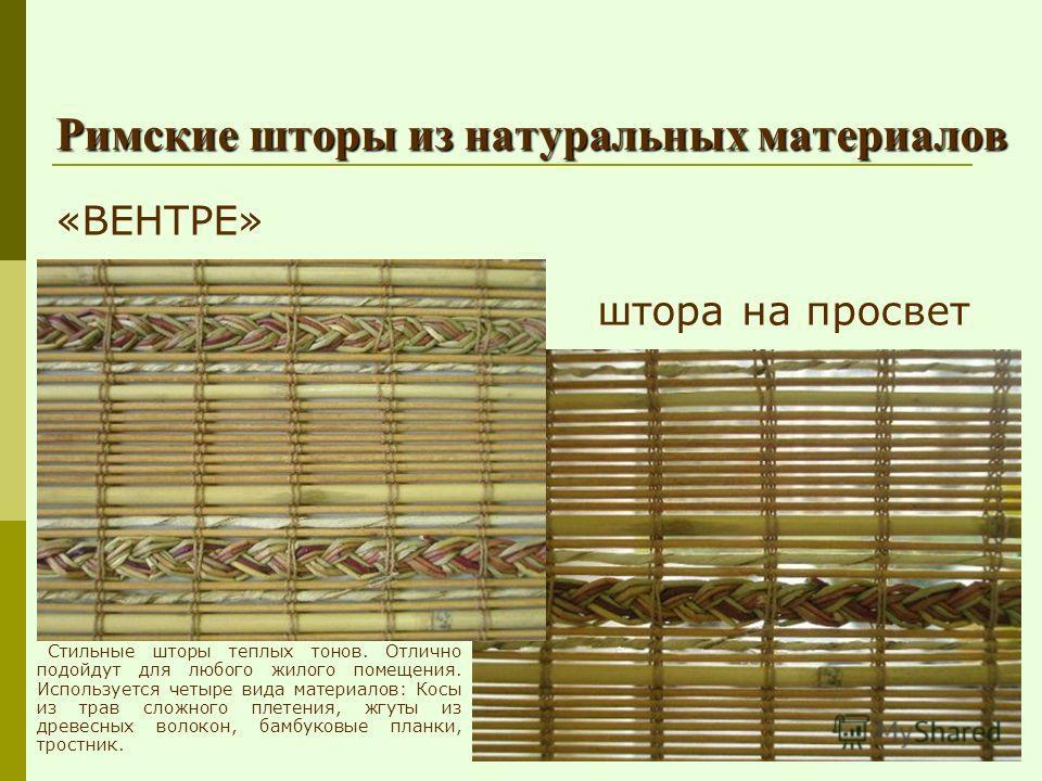 Римские шторы из натуральных материалов «ВЕНТРЕ» штора на просвет Стильные шторы теплых тонов. Отлично подойдут для любого жилого помещения. Используется четыре вида материалов: Косы из трав сложного плетения, жгуты из древесных волокон, бамбуковые п
