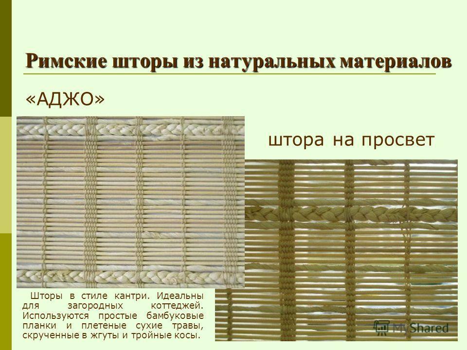 Римские шторы из натуральных материалов «АДЖО» штора на просвет Шторы в стиле кантри. Идеальны для загородных коттеджей. Используются простые бамбуковые планки и плетеные сухие травы, скрученные в жгуты и тройные косы.
