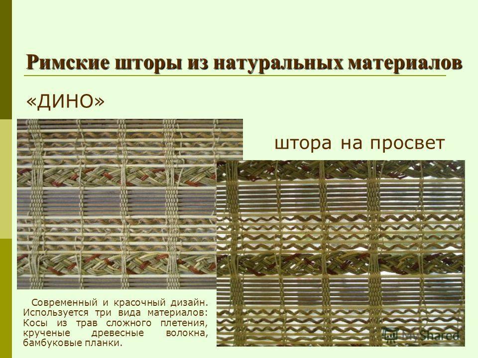 Римские шторы из натуральных материалов «ДИНО» штора на просвет Современный и красочный дизайн. Используется три вида материалов: Косы из трав сложного плетения, крученые древесные волокна, бамбуковые планки.