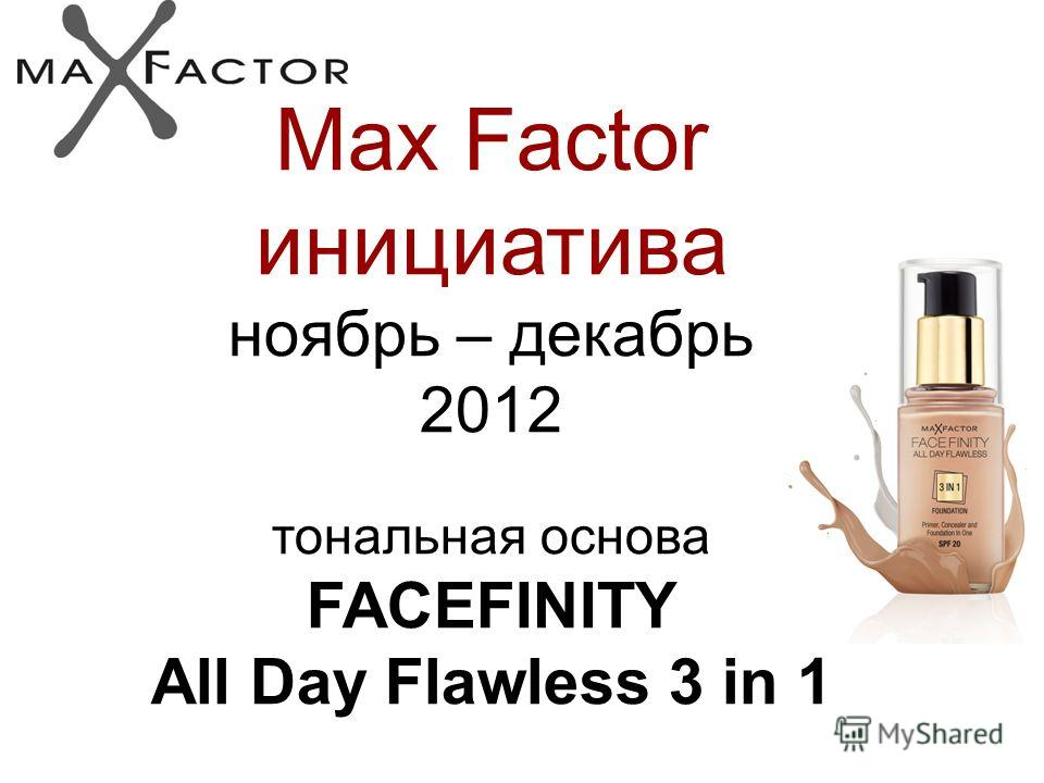 Max Factor инициатива ноябрь – декабрь 2012 тональная основа FACEFINITY All Day Flawless 3 in 1