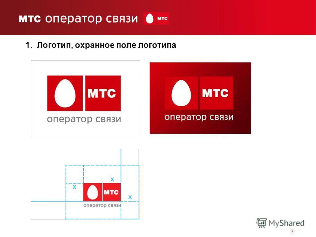 3 1. Логотип, охранное поле логотипа