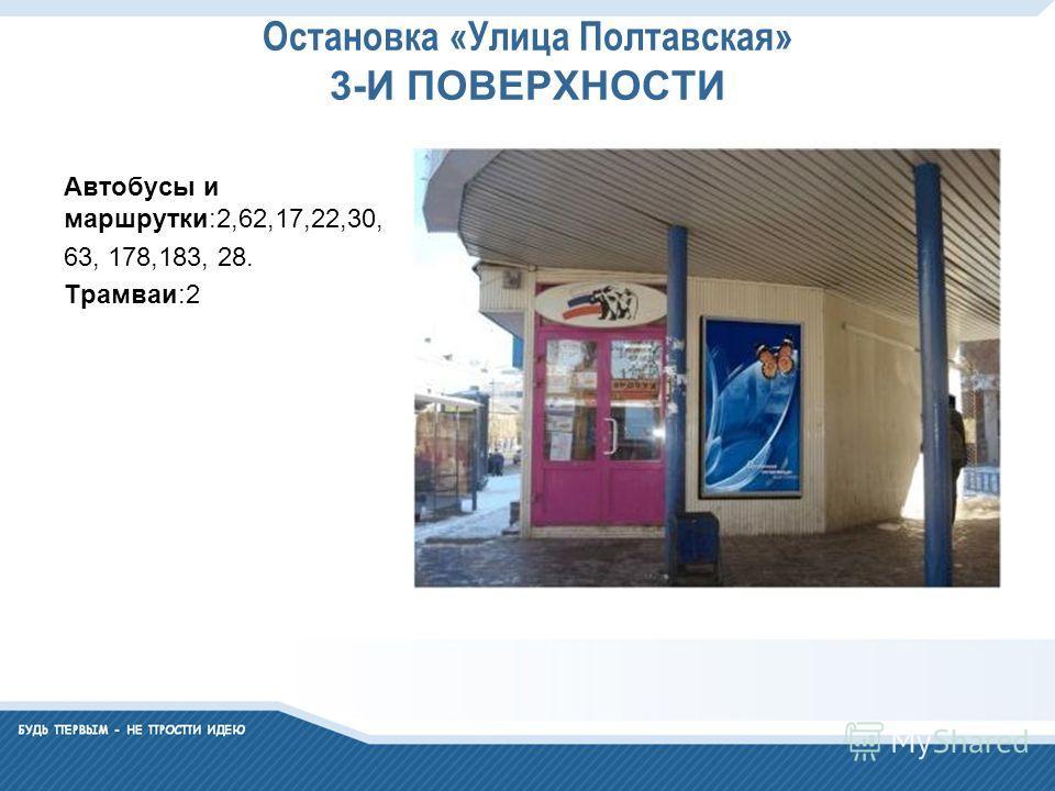Остановка «Улица Полтавская» 3-И ПОВЕРХНОСТИ Автобусы и маршрутки:2,62,17,22,30, 63, 178,183, 28. Трамваи:2