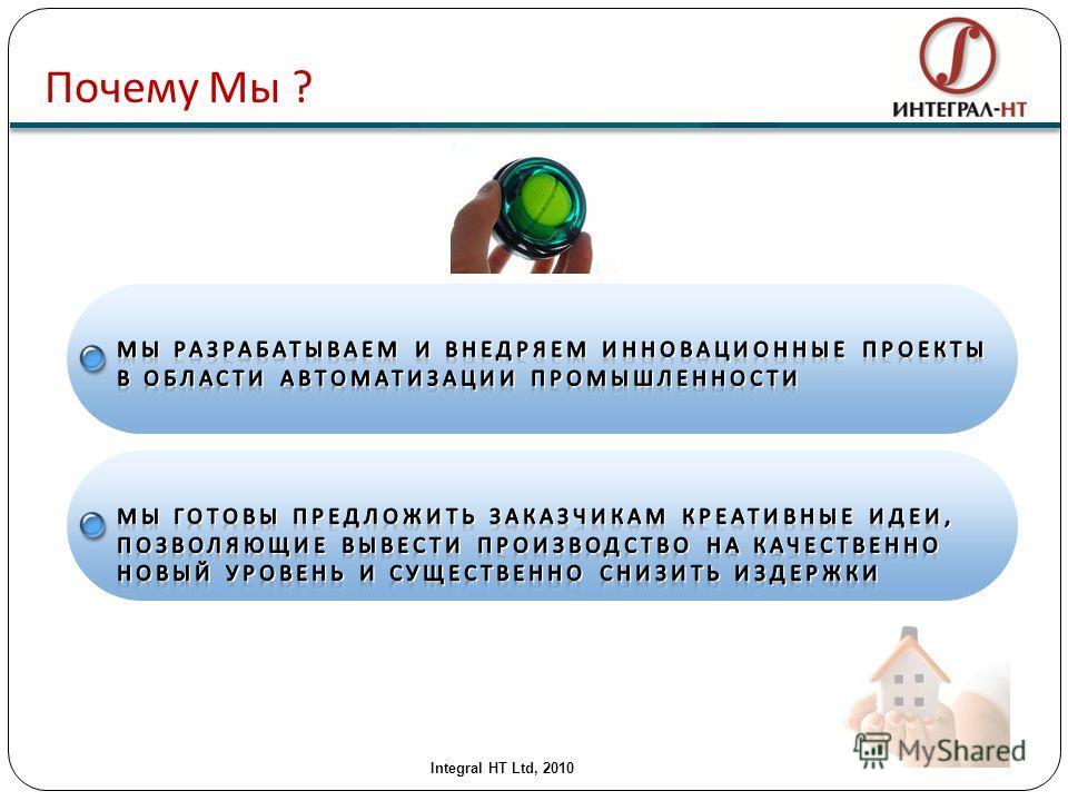Почему Мы ? Integral HT Ltd, 2010