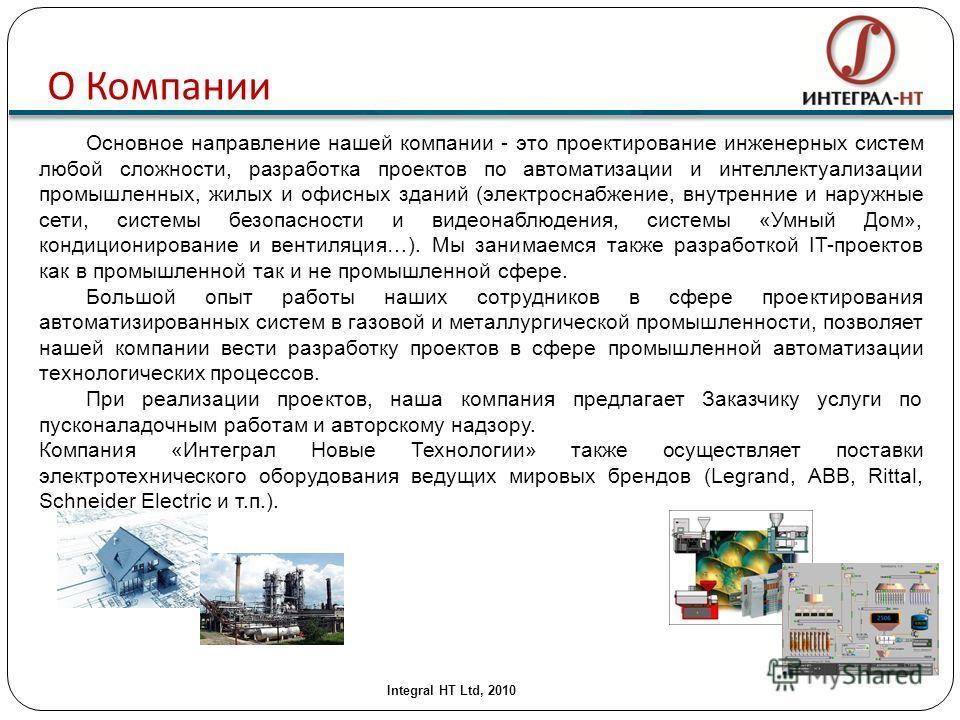 О Компании Основное направление нашей компании - это проектирование инженерных систем любой сложности, разработка проектов по автоматизации и интеллектуализации промышленных, жилых и офисных зданий (электроснабжение, внутренние и наружные сети, систе